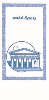 Duni Zelltuch Servietten 36x36 2lg 1/8 Akropolis - 4x300 Stück